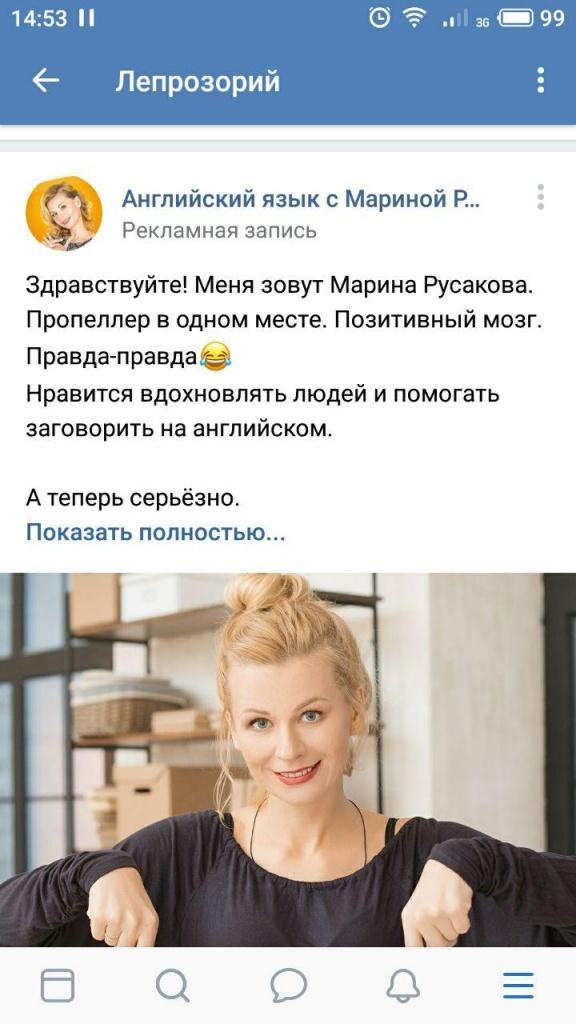 Пример таргетированной рекламной записи в соцсети ВК
